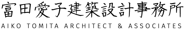 富田愛子建築設計事務所