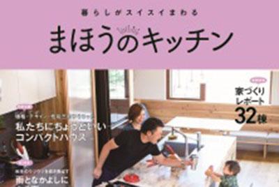 建築雑誌「家づくりナビ」に掲載されました